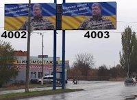Билборд №218830 в городе Краматорск (Донецкая область), размещение наружной рекламы, IDMedia-аренда по самым низким ценам!