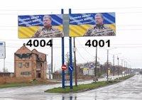 Билборд №218831 в городе Краматорск (Донецкая область), размещение наружной рекламы, IDMedia-аренда по самым низким ценам!