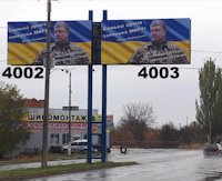 Билборд №218833 в городе Краматорск (Донецкая область), размещение наружной рекламы, IDMedia-аренда по самым низким ценам!
