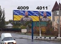 Билборд №218834 в городе Краматорск (Донецкая область), размещение наружной рекламы, IDMedia-аренда по самым низким ценам!