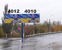 Билборд №218835 в городе Краматорск (Донецкая область), размещение наружной рекламы, IDMedia-аренда по самым низким ценам!