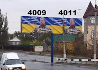 Билборд №218836 в городе Краматорск (Донецкая область), размещение наружной рекламы, IDMedia-аренда по самым низким ценам!
