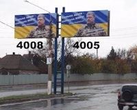 Билборд №218838 в городе Краматорск (Донецкая область), размещение наружной рекламы, IDMedia-аренда по самым низким ценам!