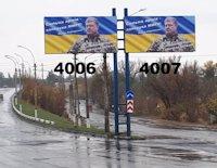 Билборд №218839 в городе Краматорск (Донецкая область), размещение наружной рекламы, IDMedia-аренда по самым низким ценам!