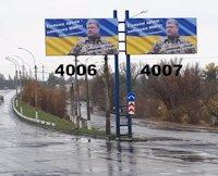 Билборд №218840 в городе Краматорск (Донецкая область), размещение наружной рекламы, IDMedia-аренда по самым низким ценам!