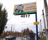 Билборд №218842 в городе Краматорск (Донецкая область), размещение наружной рекламы, IDMedia-аренда по самым низким ценам!