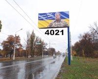 Билборд №218846 в городе Краматорск (Донецкая область), размещение наружной рекламы, IDMedia-аренда по самым низким ценам!