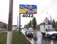 Билборд №218847 в городе Краматорск (Донецкая область), размещение наружной рекламы, IDMedia-аренда по самым низким ценам!