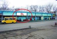Остановка №218882 в городе Покровск(Красноармейск) (Донецкая область), размещение наружной рекламы, IDMedia-аренда по самым низким ценам!