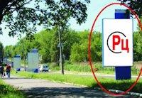 Ситилайт №218905 в городе Покровск(Красноармейск) (Донецкая область), размещение наружной рекламы, IDMedia-аренда по самым низким ценам!