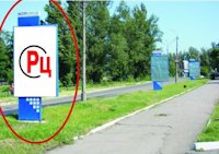 Ситилайт №218908 в городе Покровск(Красноармейск) (Донецкая область), размещение наружной рекламы, IDMedia-аренда по самым низким ценам!