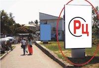 Ситилайт №218910 в городе Покровск(Красноармейск) (Донецкая область), размещение наружной рекламы, IDMedia-аренда по самым низким ценам!