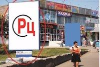 Ситилайт №218913 в городе Покровск(Красноармейск) (Донецкая область), размещение наружной рекламы, IDMedia-аренда по самым низким ценам!