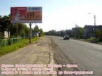 Билборд №219147 в городе Яремча (Ивано-Франковская область), размещение наружной рекламы, IDMedia-аренда по самым низким ценам!