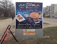 Ситилайт №220699 в городе Лозовая (Харьковская область), размещение наружной рекламы, IDMedia-аренда по самым низким ценам!