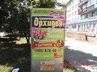 Ситилайт №220708 в городе Лозовая (Харьковская область), размещение наружной рекламы, IDMedia-аренда по самым низким ценам!