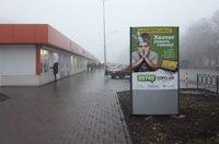 Ситилайт №220748 в городе Лозовая (Харьковская область), размещение наружной рекламы, IDMedia-аренда по самым низким ценам!