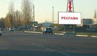 Билборд №220806 в городе Новая Каховка (Херсонская область), размещение наружной рекламы, IDMedia-аренда по самым низким ценам!