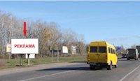 Билборд №220860 в городе Новая Каховка (Херсонская область), размещение наружной рекламы, IDMedia-аренда по самым низким ценам!