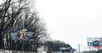 Билборд №221005 в городе Вишневое (Киевская область), размещение наружной рекламы, IDMedia-аренда по самым низким ценам!