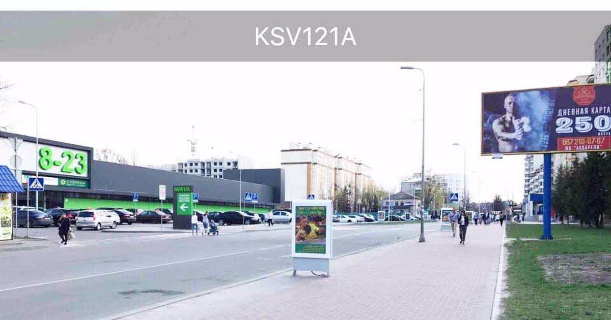 Ситилайт №221038 в городе Вишневое (Киевская область), размещение наружной рекламы, IDMedia-аренда по самым низким ценам!