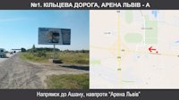 Билборд №221412 в городе Львов трасса (Львовская область), размещение наружной рекламы, IDMedia-аренда по самым низким ценам!
