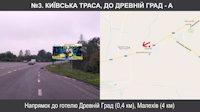 Билборд №221414 в городе Львов трасса (Львовская область), размещение наружной рекламы, IDMedia-аренда по самым низким ценам!