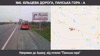 Билборд №221417 в городе Львов трасса (Львовская область), размещение наружной рекламы, IDMedia-аренда по самым низким ценам!