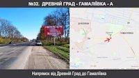 Билборд №221443 в городе Львов трасса (Львовская область), размещение наружной рекламы, IDMedia-аренда по самым низким ценам!