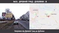 Билборд №221444 в городе Львов трасса (Львовская область), размещение наружной рекламы, IDMedia-аренда по самым низким ценам!