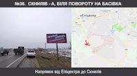 Билборд №221447 в городе Львов трасса (Львовская область), размещение наружной рекламы, IDMedia-аренда по самым низким ценам!