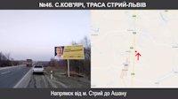 Билборд №221457 в городе Львов трасса (Львовская область), размещение наружной рекламы, IDMedia-аренда по самым низким ценам!