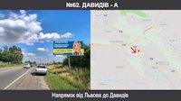 Билборд №221473 в городе Львов трасса (Львовская область), размещение наружной рекламы, IDMedia-аренда по самым низким ценам!