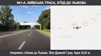 Арка №221487 в городе Львов (Львовская область), размещение наружной рекламы, IDMedia-аренда по самым низким ценам!