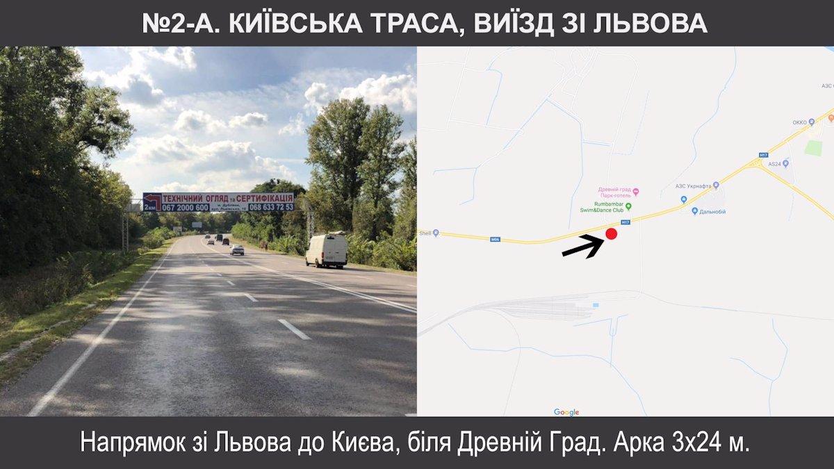 Арка №221488 в городе Львов (Львовская область), размещение наружной рекламы, IDMedia-аренда по самым низким ценам!
