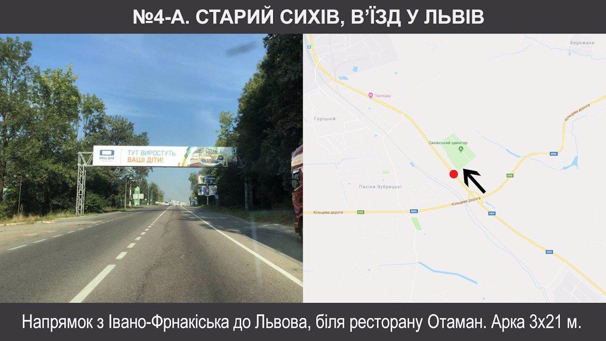 Арка №221490 в городе Львов (Львовская область), размещение наружной рекламы, IDMedia-аренда по самым низким ценам!