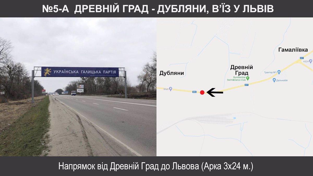 Арка №221491 в городе Львов (Львовская область), размещение наружной рекламы, IDMedia-аренда по самым низким ценам!