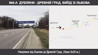 Арка №221492 в городе Львов (Львовская область), размещение наружной рекламы, IDMedia-аренда по самым низким ценам!