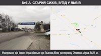 Арка №221493 в городе Львов (Львовская область), размещение наружной рекламы, IDMedia-аренда по самым низким ценам!