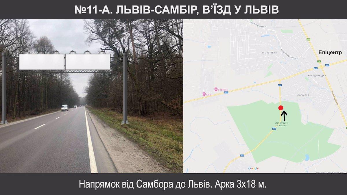 Арка №221497 в городе Львов (Львовская область), размещение наружной рекламы, IDMedia-аренда по самым низким ценам!