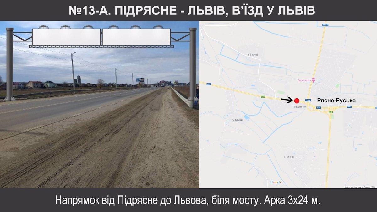 Арка №221499 в городе Львов (Львовская область), размещение наружной рекламы, IDMedia-аренда по самым низким ценам!