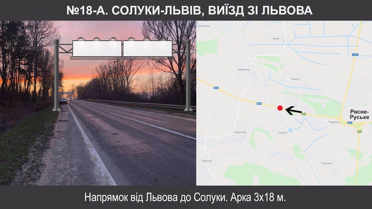 Арка №221504 в городе Львов (Львовская область), размещение наружной рекламы, IDMedia-аренда по самым низким ценам!