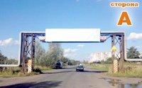 Арка №221537 в городе Червоноград (Львовская область), размещение наружной рекламы, IDMedia-аренда по самым низким ценам!