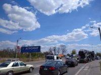 Билборд №221779 в городе Львов (Львовская область), размещение наружной рекламы, IDMedia-аренда по самым низким ценам!