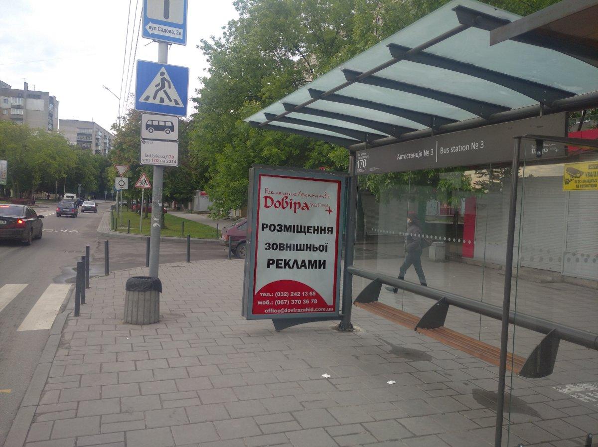 Остановка №221848 в городе Львов (Львовская область), размещение наружной рекламы, IDMedia-аренда по самым низким ценам!