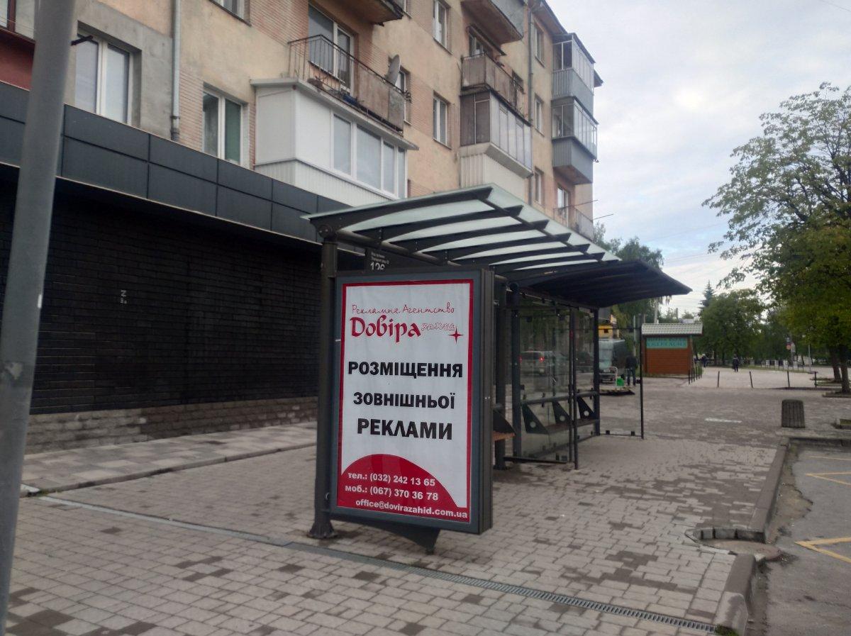 Остановка №221853 в городе Львов (Львовская область), размещение наружной рекламы, IDMedia-аренда по самым низким ценам!