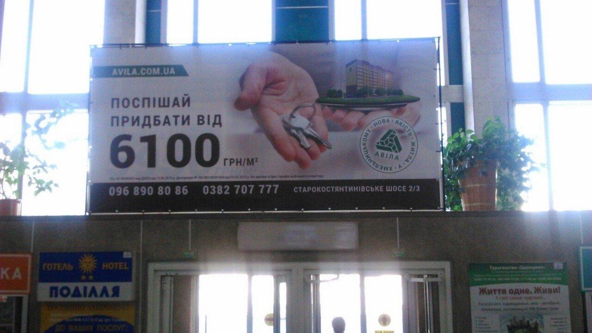 Брандмауэр №222037 в городе Хмельницкий (Хмельницкая область), размещение наружной рекламы, IDMedia-аренда по самым низким ценам!