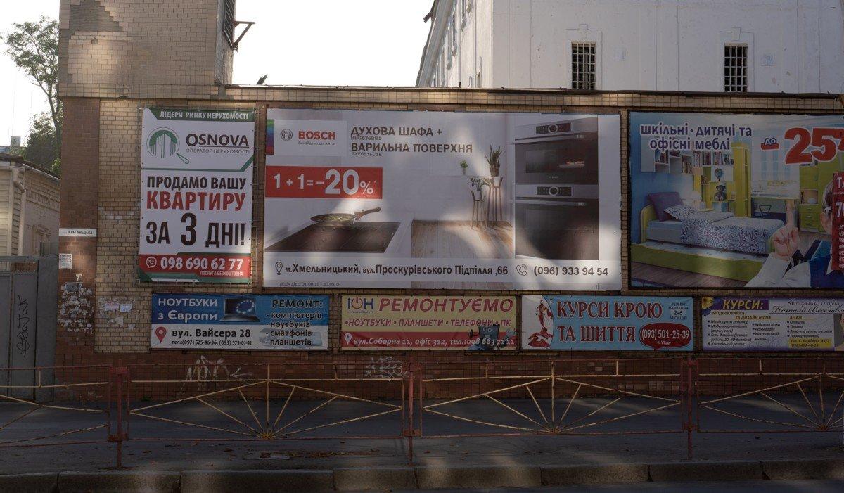 Брандмауэр №222040 в городе Хмельницкий (Хмельницкая область), размещение наружной рекламы, IDMedia-аренда по самым низким ценам!