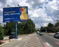 Билборд №223899 в городе Петропавловская Борщаговка (Киевская область), размещение наружной рекламы, IDMedia-аренда по самым низким ценам!