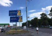 Билборд №223910 в городе Петропавловская Борщаговка (Киевская область), размещение наружной рекламы, IDMedia-аренда по самым низким ценам!